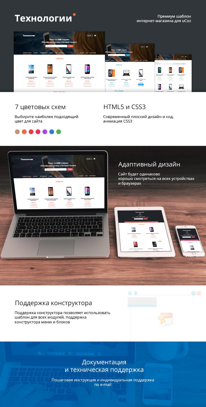 Шаблон интернет-магазина для uCoz
